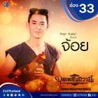 Bpoop Phaeh Saniwaat-CH3-201812