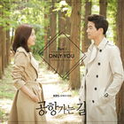 On the Way to the Airport OST Part1