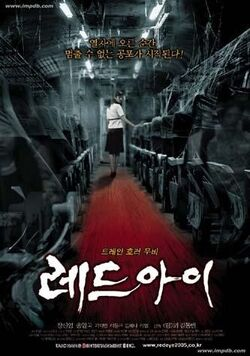 Red Eye El tren del Horror-459383720-large