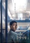 Smart Prison Living-tvN-2017-3