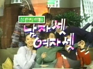 Three Guys and Three Girls