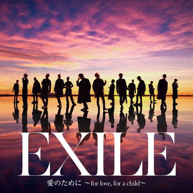 EXILE - Ai no Tame ni-CD