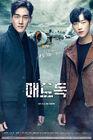 Mad Dog-KBS2-2017-3