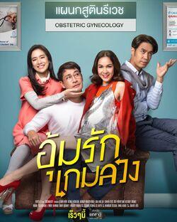 Oum Rak Game Luang-1
