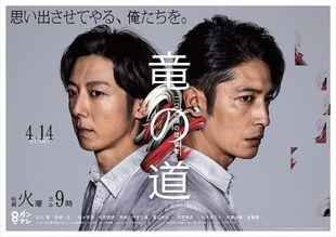 Ryu no Michi Futatsu no Kao no Fukushusha FujiTV2020