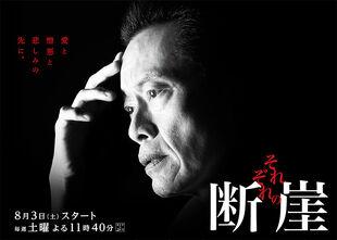 Sorezore no Dangai Fuji-TV2019