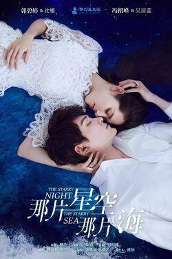 The Starry Night, The Starry Sea-HunanTV-2017-00