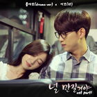 Touching You OST Part1