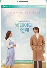 Big Data Romance-tvN-2019-01