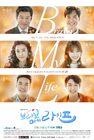 Bravo My Life-SBS-2017-9