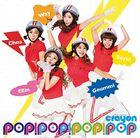 Crayon Pop - POP POP POP