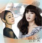 IU Kim Yoo Na Ice Flower