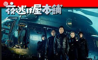 Shin Yonigeya Honpo-NTV-200301