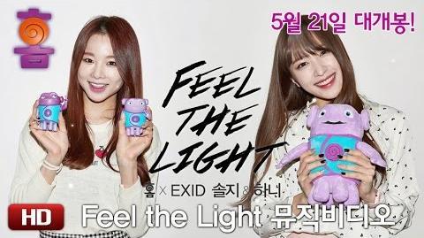 '홈' EXID 솔지&하니 'Feel the Light' 뮤직비디오