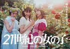 21 Seiki no Onnanoko -3