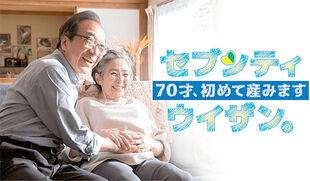 70-sai, Hajimete Umimasu 70 Uizan NHK2020 -2