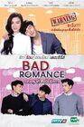 Bad Romance-5