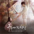Legend of the Blue Sea OST