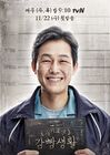 Smart Prison Living-tvN-2017-15