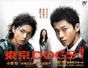 Tokio dogs 1