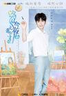 Endless Love (2017)-Hunan TV-201705