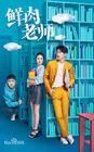 Fresh Teachers-YoukoTV2017-02