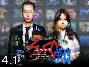 Keizoku Especial TBS2012