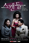 Scandal a Shocking and Wrongful IncidentMBC2013-3