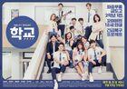 School 2017-KBS2-1