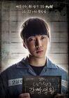 Smart Prison Living-tvN-2017-8