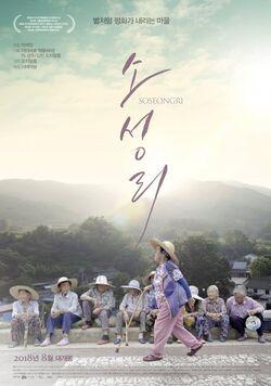 Soseongri-2018-01