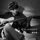Yoo Seung Woo - Because The Night Is So Precious
