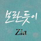 Zia - Pretend To Be Okay