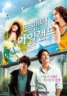 00-0romantic-island 20081118 seoulbeats