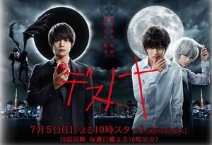 Death Note (Japanese Drama)-p1
