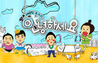 Hello Counselor002