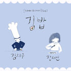 Kim Ji Soo1990 - Cover & Cover Part 1