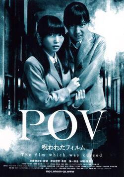 POV -Norowareta Film--p1