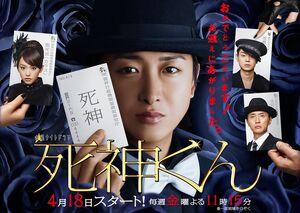ShinigamiTV Asahi2014