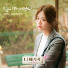 The Package OST Part5