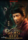 Detective Dee The Four Heavenly Kings-2018-04