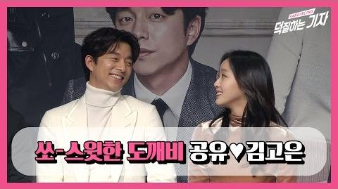 ENG VIET KOR 161122'도깨비'제작발표회 Press conference 'Guardian(GOBLIN)'
