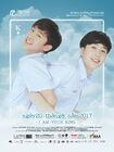 I Am Your King The Series-3