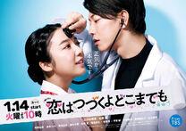 Koi wa Tsuzuku yo Doko made mo TBS2020