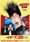 Kyo Kara Ore Wa!! The Movie -4