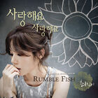 Rumble Fish- I Love You I Love You