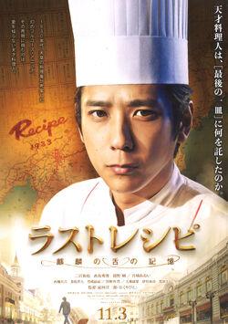 The Last Recipe-201701