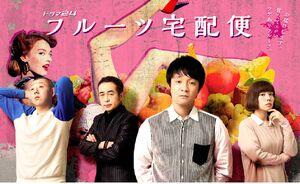 Fruits Takuhaibin-1