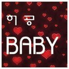 Huh Gong Baby