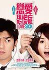 Lovesick2011